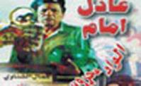 فيلم الواد محروس بتاع الوزير