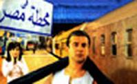 في محطة مصر