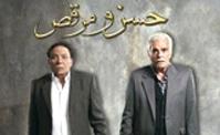 فيلم حسن ومرقص