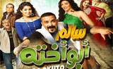 فيلم سالم ابو اخته
