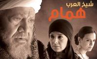 شيخ العرب همام 1