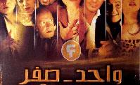 فيلم واحد صفر